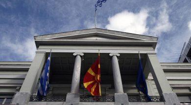 Grcka Makedonija