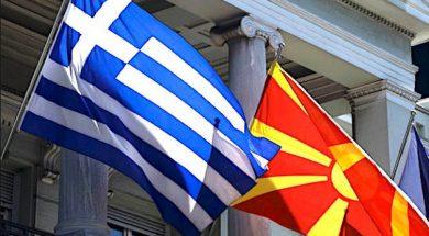 grčka_makedonija