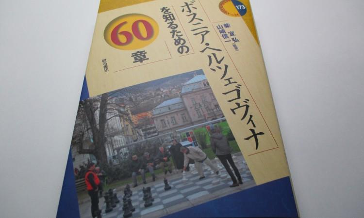 Predstavnik FIPA-e u Japanu predstavio BiH kroz stručnu knjigu