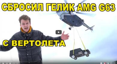 Screenshot_2019-12-22 СБРОСИЛ ГЕЛИК AMG G63 С ВЕРТОЛЕТА CRAZY RUSSIAN – YouTube